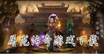 屠龙传奇游戏下载