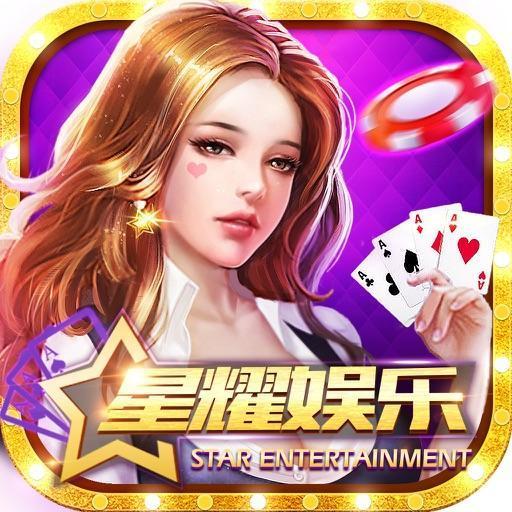 星耀娱乐app