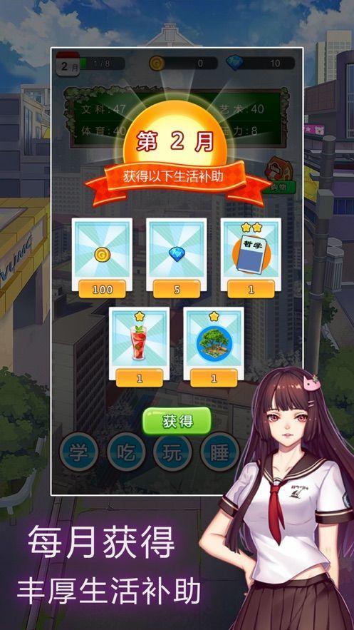 樱花大学模拟器介绍