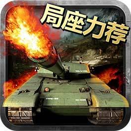 我的坦克我的团抖音版