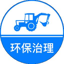 机动车环保治理平台