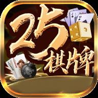 25棋牌游戏