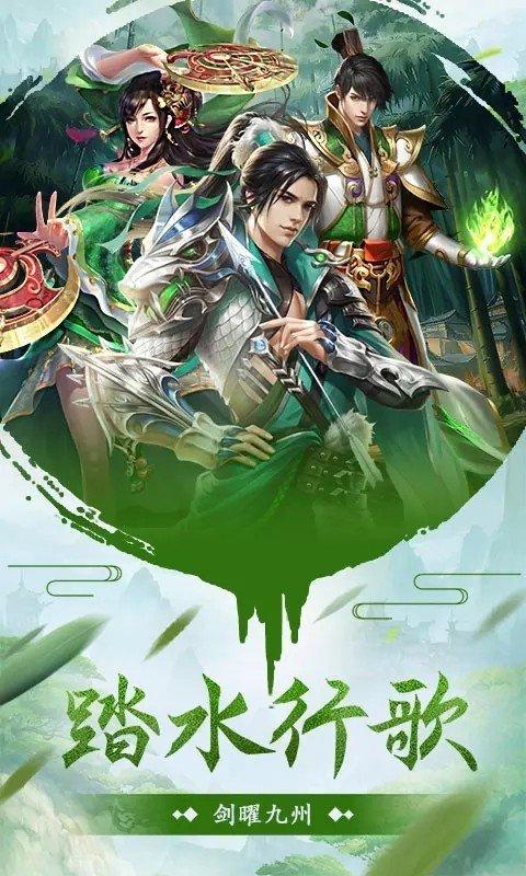九州天元城游戏截图