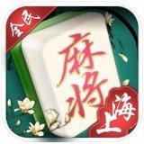 上海麻将免费版