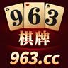 963棋牌娛樂