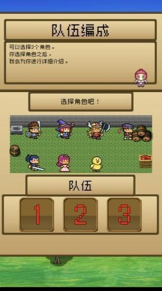 勇者VS恶龙汉化版