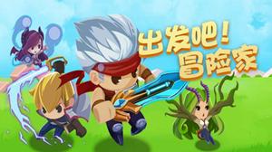 冒险家题材的手机游戏合集