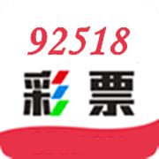 92518彩票