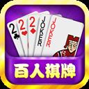 百人棋牌app