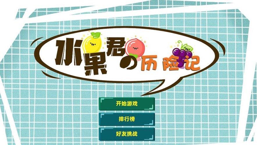 水果君历险记游戏iOS版