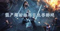 僵尸题材的末日生存游戏精选