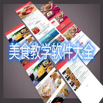 美食菜譜教學軟件大全