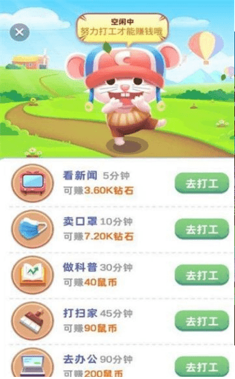 天天来鼠钱app截图
