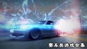 赛车类游戏安卓推荐