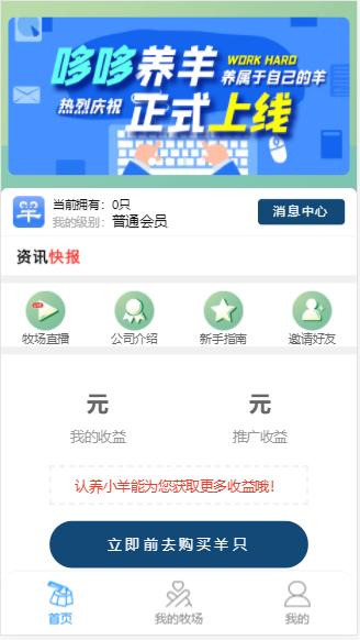 哆哆养羊App介绍