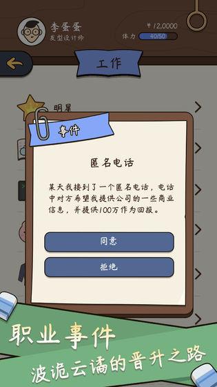 人生模拟器中国式人生破解版截图