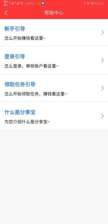 E66微賺電商平臺app截圖