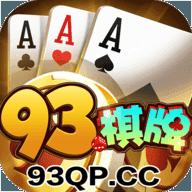 93棋牌官方版
