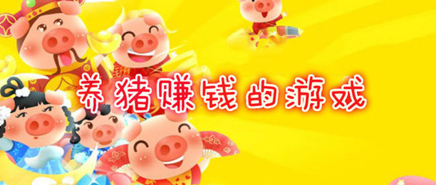 养猪赚钱的游戏推荐