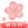 樱花网最新版