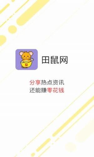 田鼠網最新版app截圖