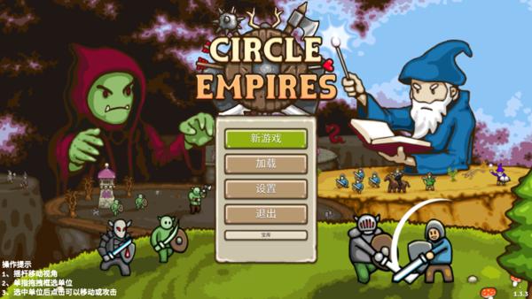 王国争霸破解版游戏截图