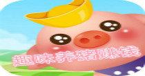 趣味养猪赚钱软件合集
