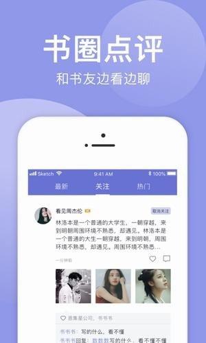 小白追書破解版app截圖