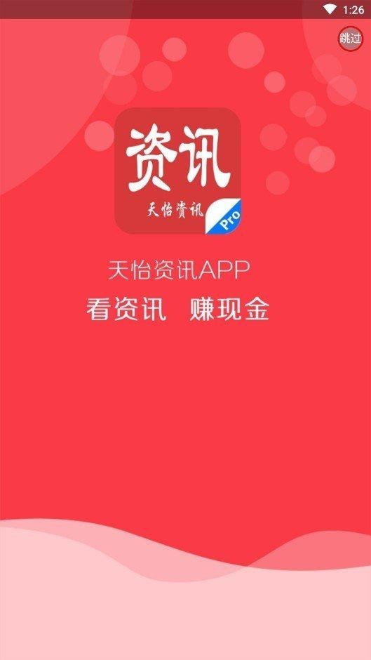 天怡資訊app截圖
