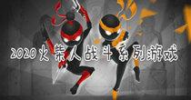 2020火柴人战斗系列游戏大全
