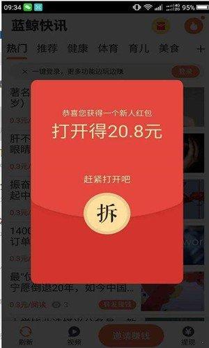 蓝鲸快讯app截图