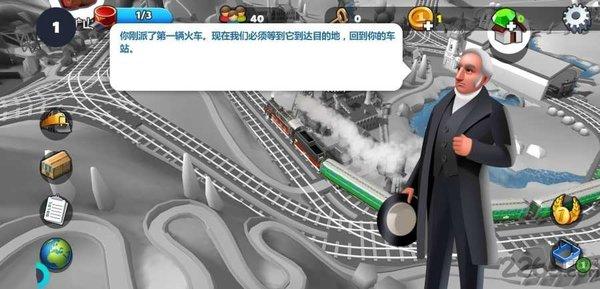 火车站2截图