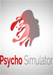 精神病患者模拟器