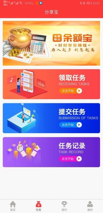 E66微赚平台app介绍