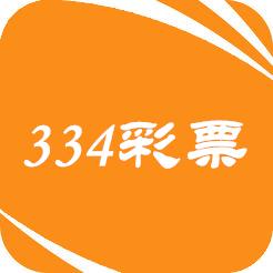 334彩票