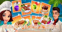 模拟制作美食的烹饪游戏精选