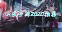 仙侠手游2020推荐