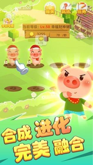 养猪有钱app截图
