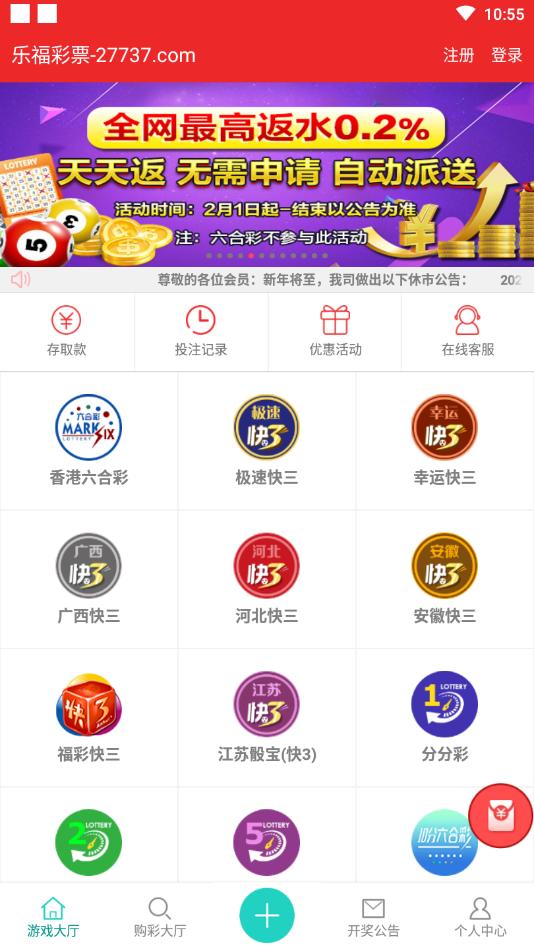 乐福彩票app展示