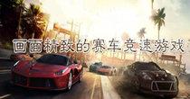 画面精致的赛车竞速游戏精选