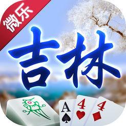 吉林微乐棋牌游戏