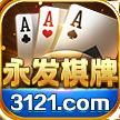 3121永發棋牌