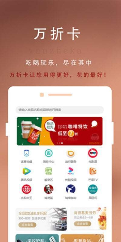 万折卡app截图