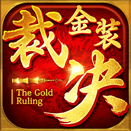 传世复古版之金装裁决