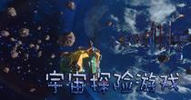 宇宙探险游戏排行榜