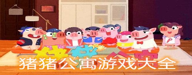 猪猪公寓游戏大全