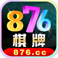 876棋牌最新版