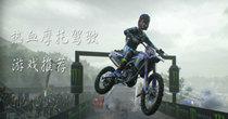 热血的摩托车驾驶游戏推荐