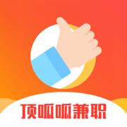 顶呱呱兼职iOS版