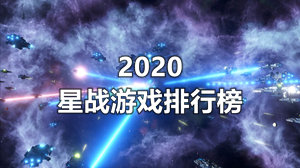 2020星战游戏排行榜